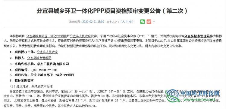 江西分宜县7.8亿环卫一体化项目发布资格预审公告