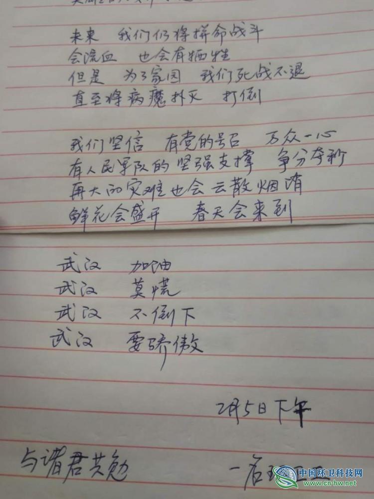 武汉一线环卫工人:我们每天都在直面危险,防护不足,请求关注!