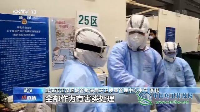 央视探访武汉方舱医院:生活垃圾、医疗垃圾全部焚烧处理