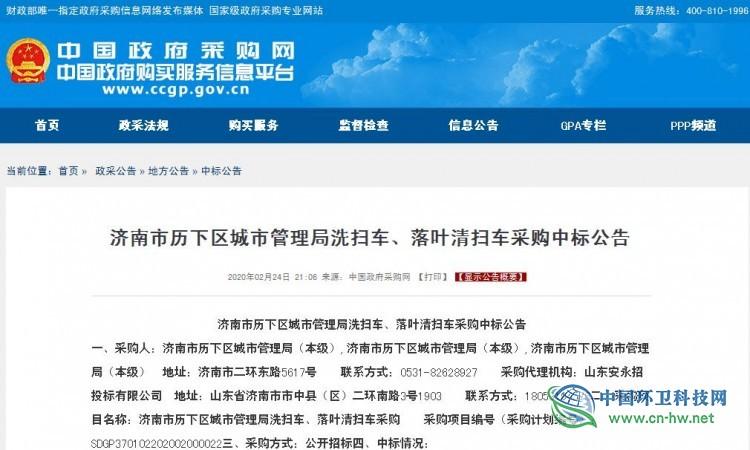 龙马、中联、海德分享济南市3460.9万环卫车辆采购项目