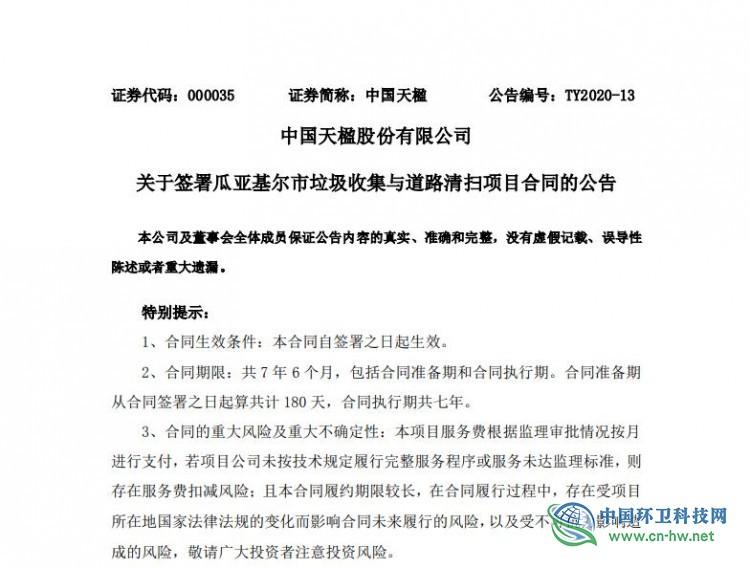 中国天楹境外子公司厄瓜多尔项目签订合同,总金额超28亿元