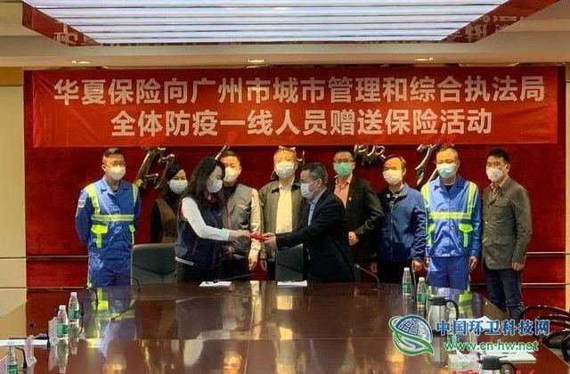 广州环卫工获赠新冠肺炎专属保险,染病身故或残疾最高可获20万元