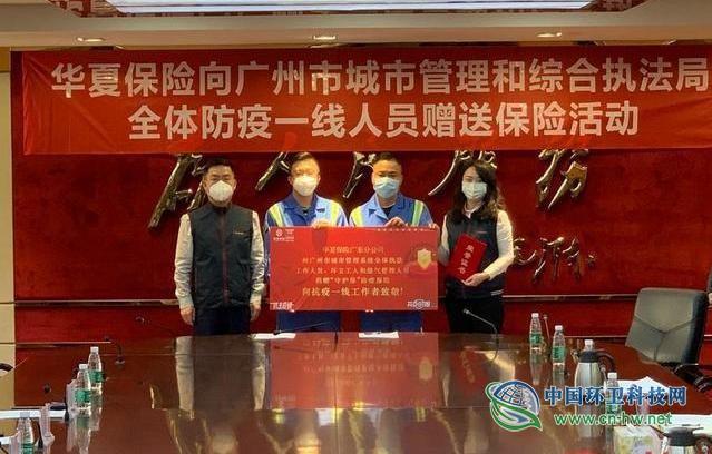广州环卫工人获赠新冠肺炎专属保险,染病身故或残疾最高可获20万元保额