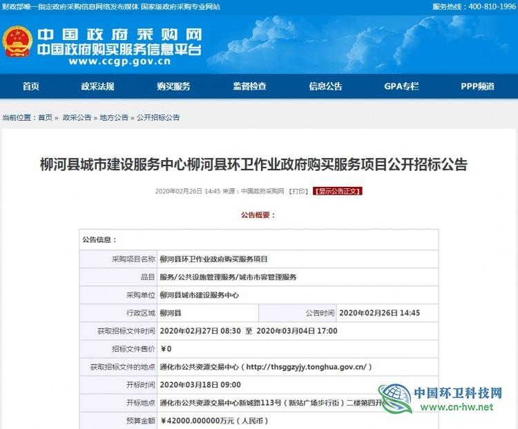 4.2亿!吉林省柳河县环卫项目公开招标