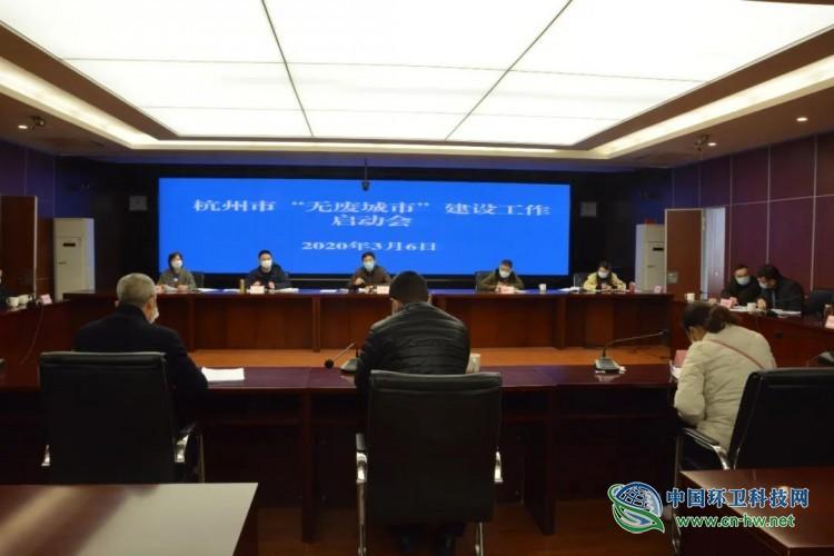 """杭州市""""无废城市""""建设工作实施方案或将5月份完成编制"""