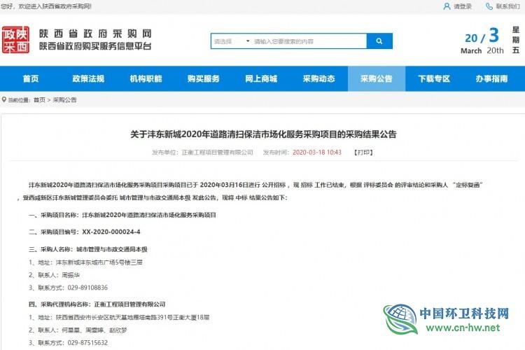 3.74亿!明堂环卫等18家本地企业分享西咸新区沣东新城环卫项目