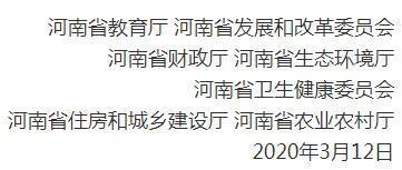 """关于印发河南省中小学校 """"厕所革命""""工作方案的通知"""