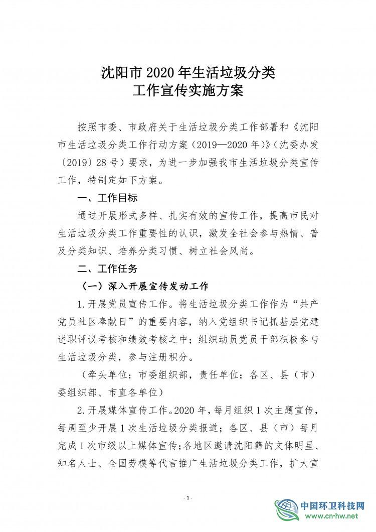 沈阳市2020年生活垃圾分类宣传实施方案 (2020)1号