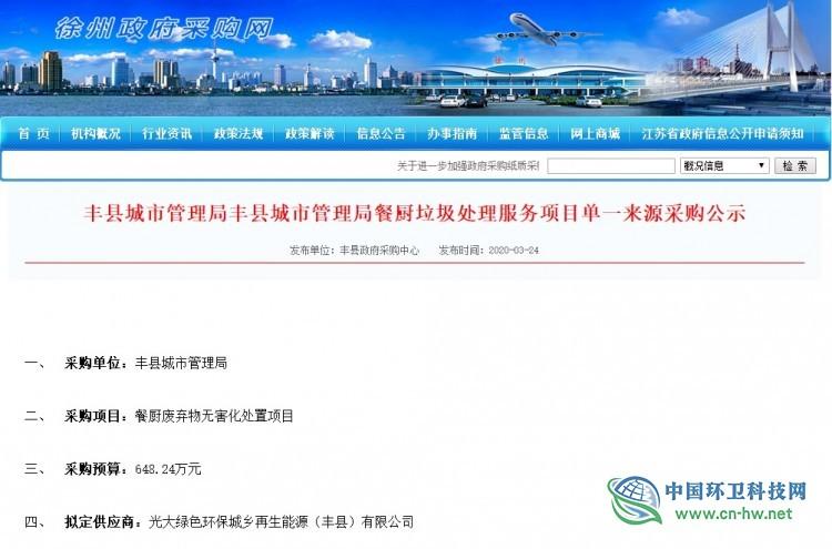 单一来源!光大国际获江苏丰县餐厨垃圾处理项目