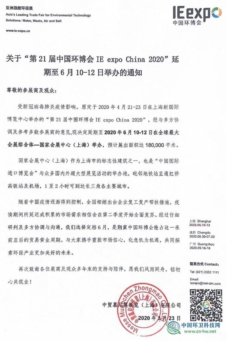第21届中国环博会定档6月,移师上海虹桥!