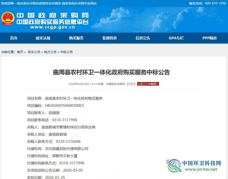 4596.73万!银湾集团中标河北省曲周县农村环卫一体化项目