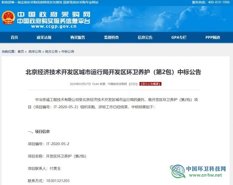 北京两环卫公司分享北京市超2亿环卫养护项目