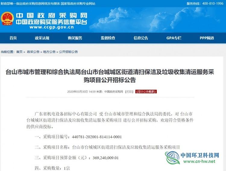 3.69亿!广东省台山市环卫服务采购项目公布招标公告