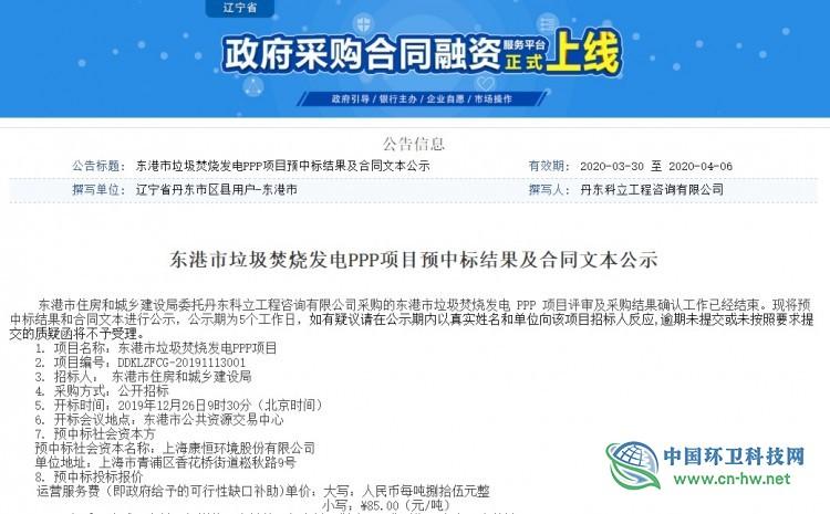 85元/吨!康恒环境预中标辽宁东港市垃圾焚烧项目