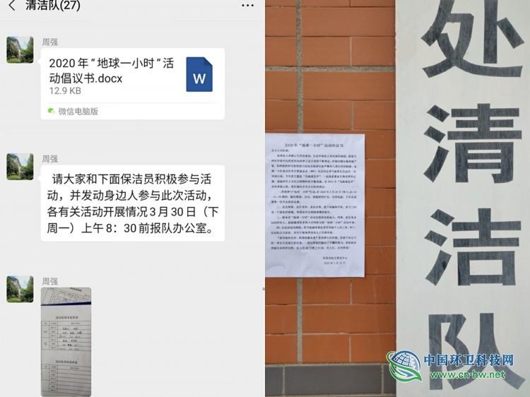 """许昌市环卫处清洁队积极参加""""地球一小时""""活动"""