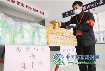 """杭州市临安区推出废弃口罩""""兑换式""""回收"""