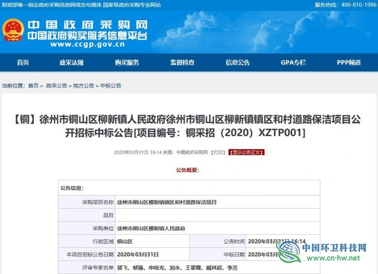 海沃嘉美与福润德物业分享徐州市铜山区2210万环卫项目