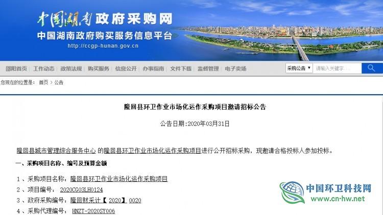 四标段超8500万!湖南隆回县环卫项目公开招标