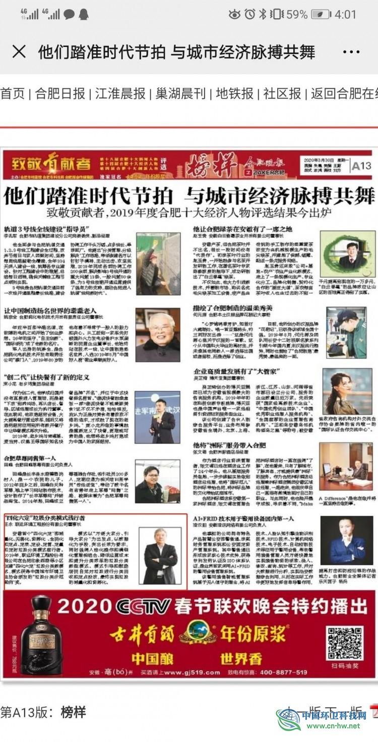 联运环境王永董事长获选为合肥十大经济人物