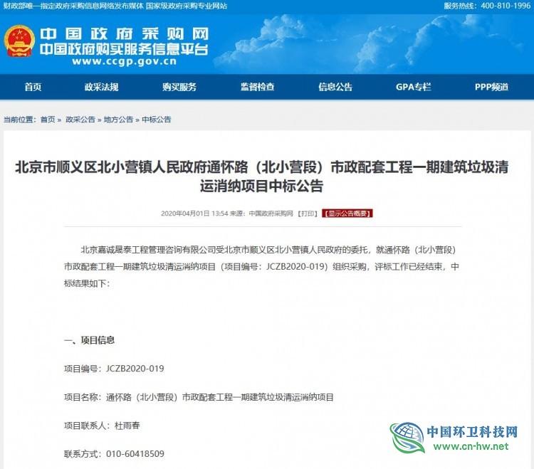 65元/吨!博弈双鑫机械中标北京市顺义区建筑垃圾清运消纳项目