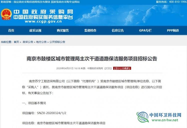 7733.34万/年,南京市鼓楼区道路保洁服务项目公开招标