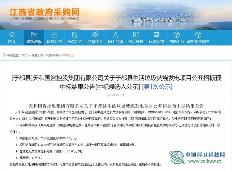 85元/吨!康恒环境联合体预中标江西省于都县垃圾焚烧项目