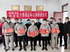 """许昌市环卫处清洁队举行""""十星级达标公厕""""颁奖活动"""