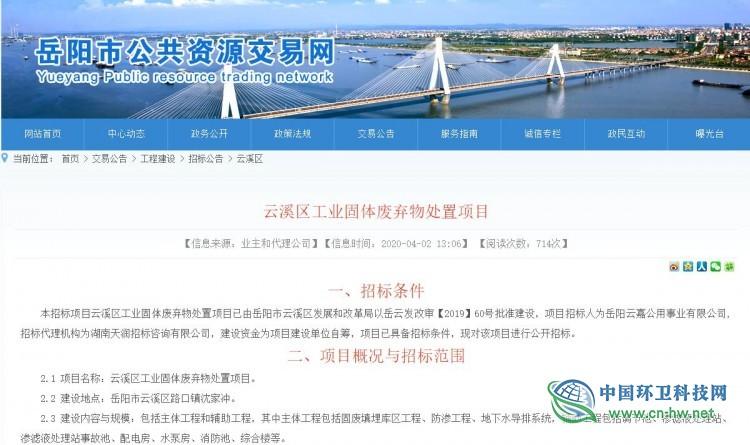 6743万!湖南岳阳云溪区工业固体废弃物处置项目公开招标