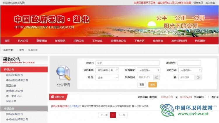 武汉解封后首个环卫车采购项目公开招标