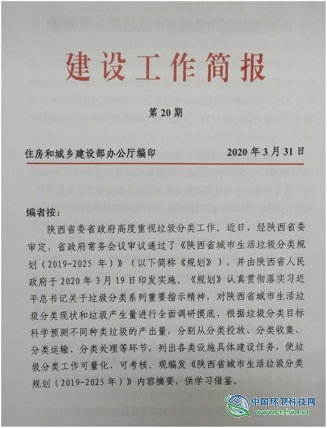 住建部全国推广陕西省城市生活垃圾分类规划经验