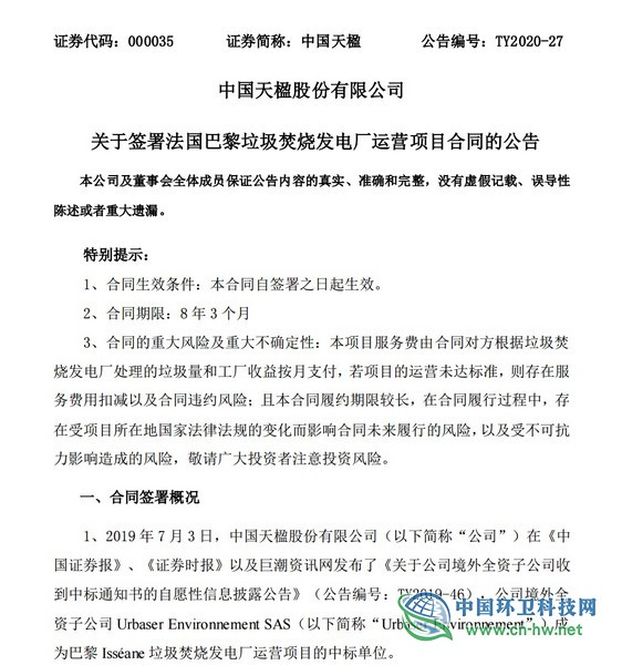 中国天楹子公司签署巴黎垃圾焚烧发电厂运营项目