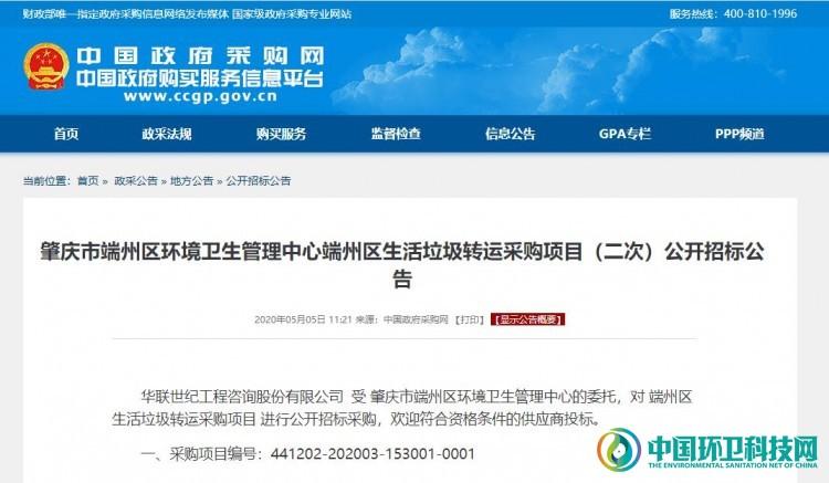 广东省肇庆市瑞州区3千万垃圾转运项目招标