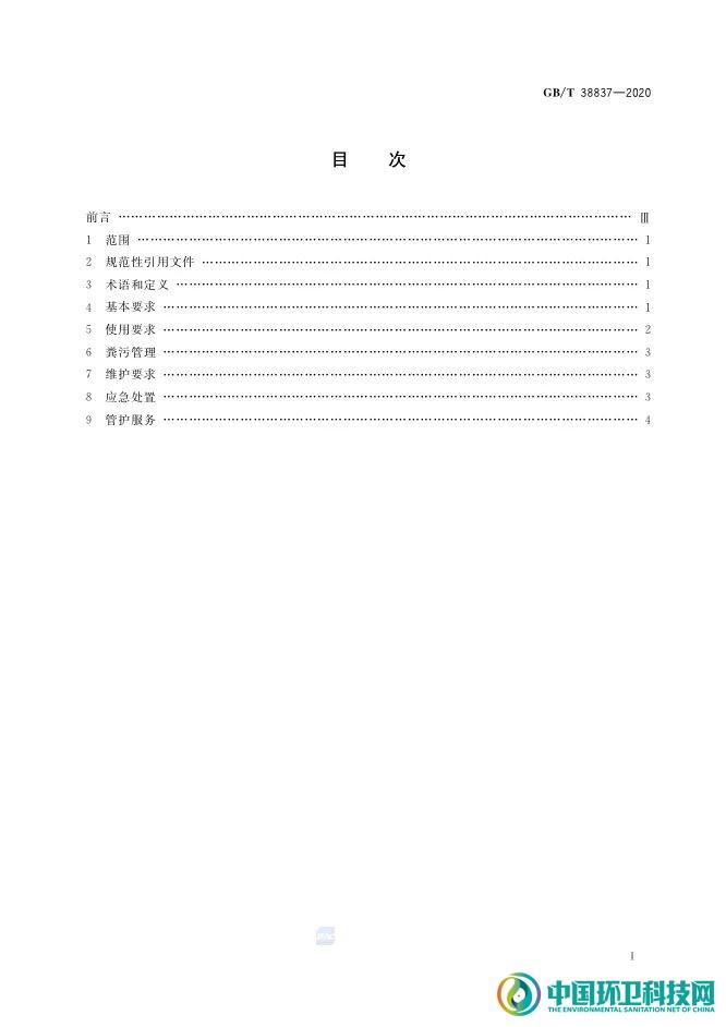 农村三格式户厕运行维护规范(GB/T 38837-2020)
