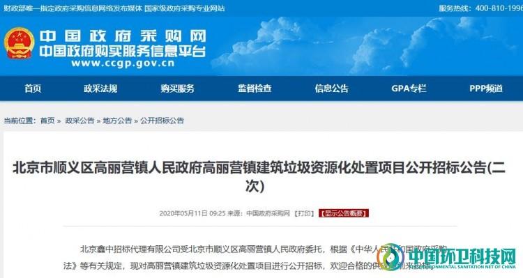 6750万!北京市顺义区建筑垃圾资源化处置项目启动招标