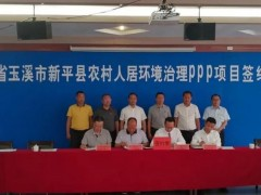 5.13亿!西南市场再传捷报,重工科技成功签约云南省新平县PPP项目
