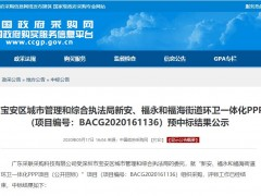 78亿深圳宝安项目盈峰中联环境预中标公告发布