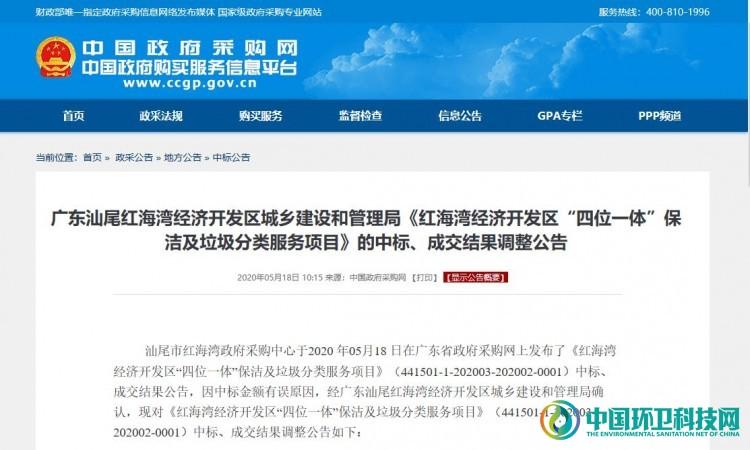 """田雨环境中标超2700万汕尾""""四位一体""""环卫项目"""