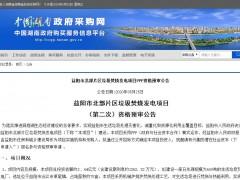 3.64亿!湖南益阳市北部片区垃圾焚烧项目进入资格预审