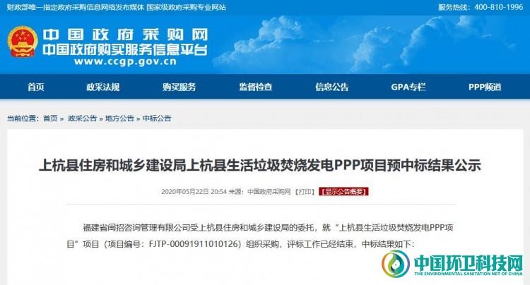 103.5元/吨!东飞环境牵头预中标福建上杭县垃圾焚烧项目