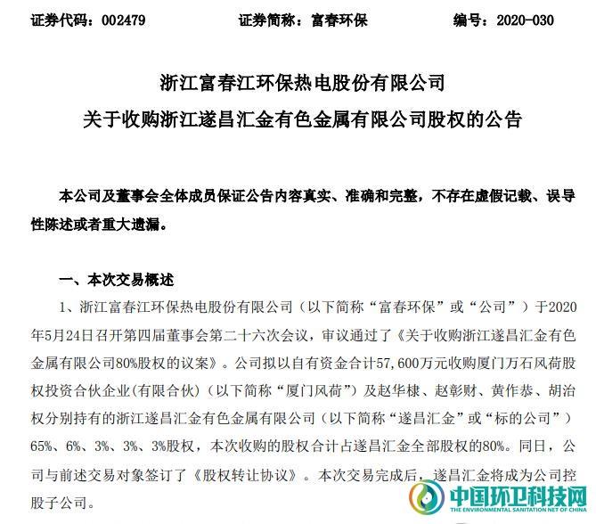 富春环保5.76亿元收购遂昌汇金80%股权,拓展危废布局