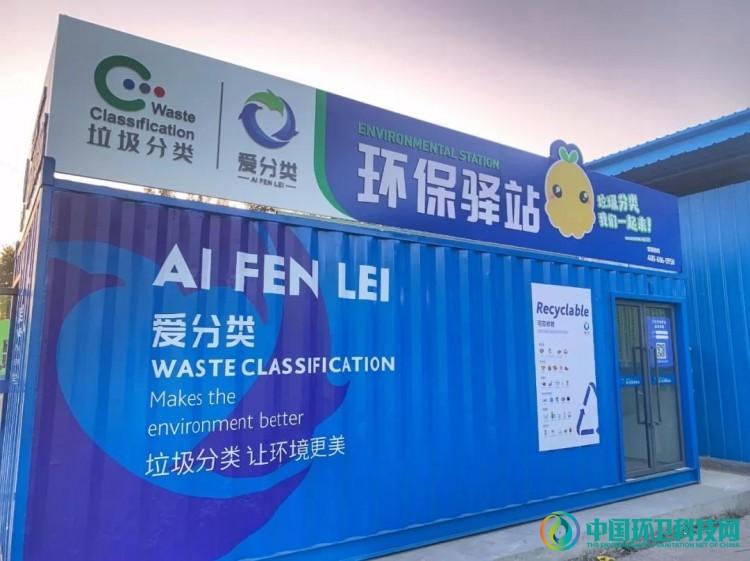 北京市昌平区:严格落实《条例》要求,让垃圾分类成为新时尚