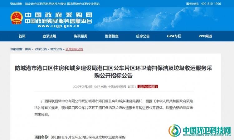 近2千万!江苏防城港市片区环卫服务项目开启招标