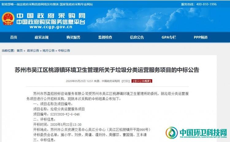伏泰科技1345万中标江苏两地垃圾分类项目!