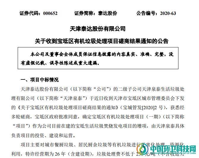 230元/吨!泰达环保子公司斩获天津市有机垃圾处理项目