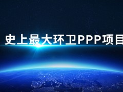 """尘埃落定!盈峰中联环境中标""""史上最大环卫项目"""""""