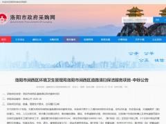 1.2亿!侨银环保等5家企业分享洛阳市道路保洁项目