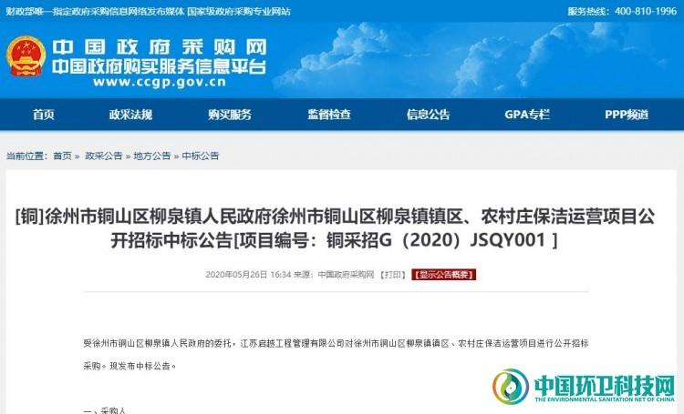 1468万!两家企业分享徐州市镇区村庄保洁项目