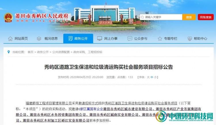 本地国企受青睐,莆田市秀屿区5.03亿环卫项目开标