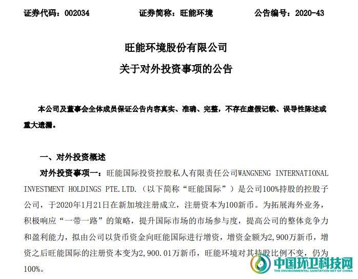 旺能环境斥2.42亿元对外投资,含两家境外公司