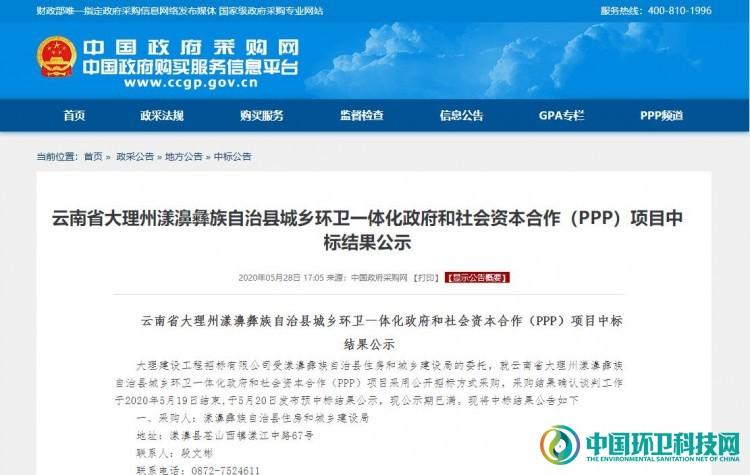 1875万!中联环境联合体中标云南省城乡环卫一体化项目